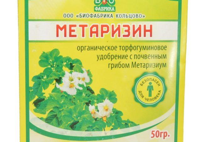 Препарат метаризин в упаковке