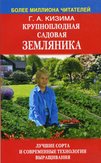 """Книга """"Крупноплодная садовая земляника"""" автора Г. А. Кизима"""