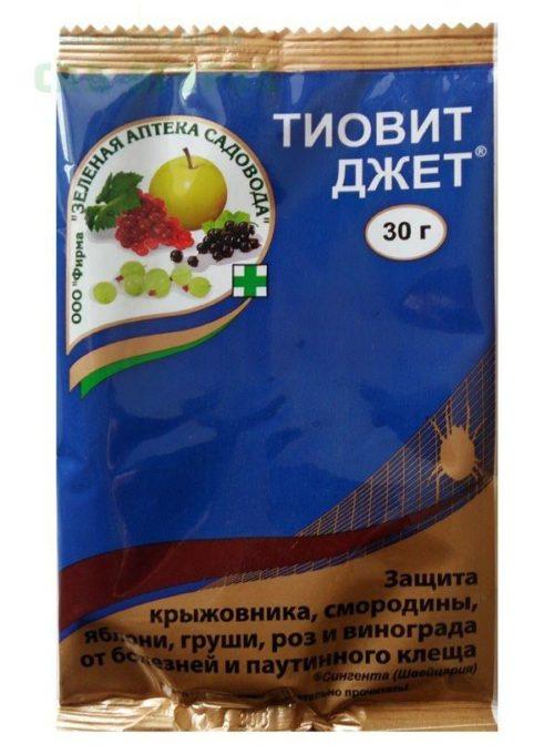 Пакет фунгицида Тиовит Джет массой 30 грамм, активное вещество – сера