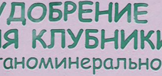 Надпись с упаковки удобрения для клубники