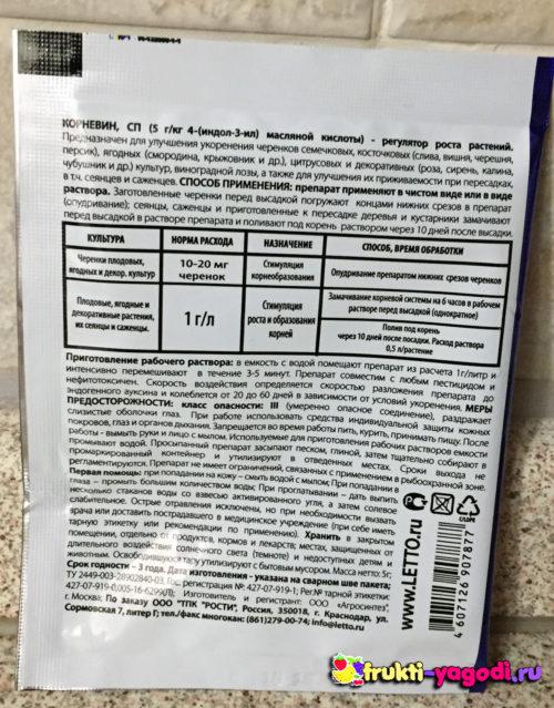 Стимулятор корнеобразования упаковка Letto описание препарата