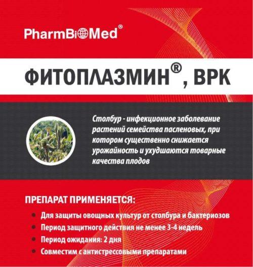 Универсальный препарат для борьбы с бактериозами и фитоплазмозами растений