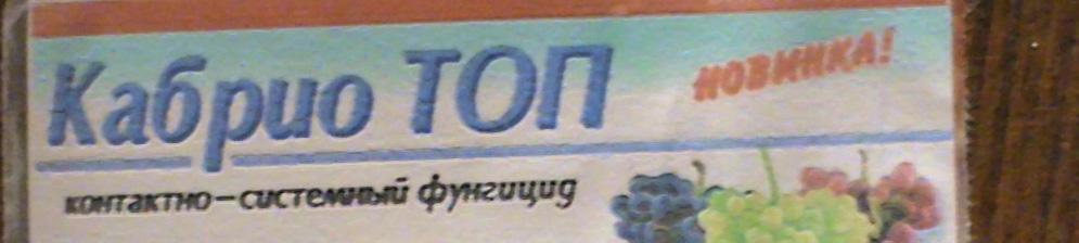 Упаковка препарата Кабрио ТОП для винограда фунгицид