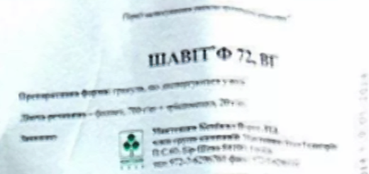 Упаковка препарата Шавит фунгицид