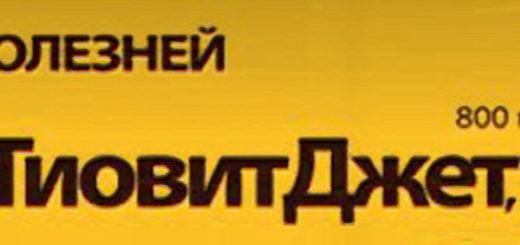 Упаковка Тиовит джет вблизи