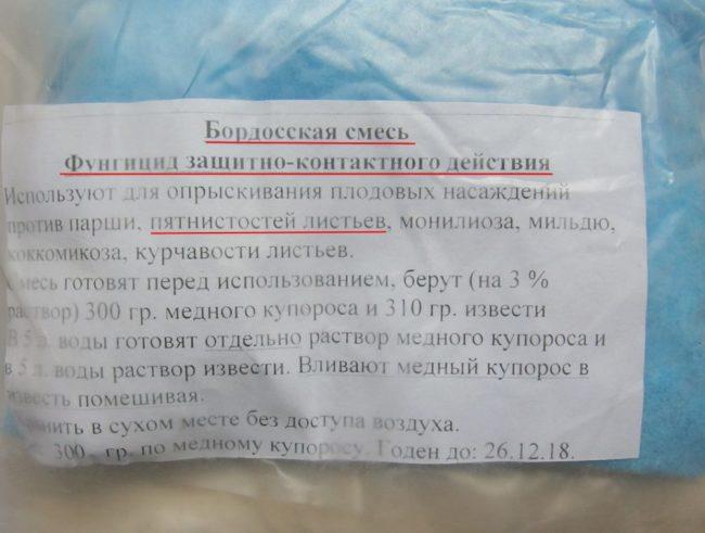 Инструкция по использованию препарата на пакете с бордоской смесью