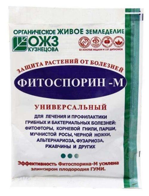 Пакетик с препаратом Фитоспорин-м биологического происхождения