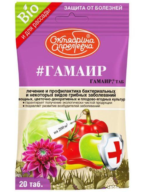 Упаковка препарата Гамаир для лечения бактериальных и грибковых болезней томатов