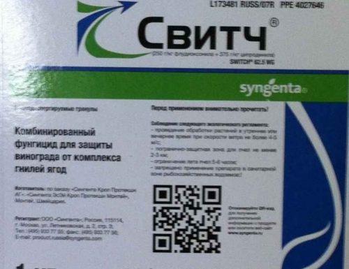 Упаковка с комбинированным фунгицидом Свитч для защиты растений от плодовой гнили