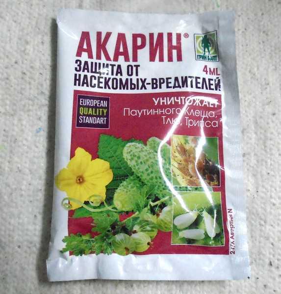 Пакет с ампулой средства Акарин биологического происхождения для уничтожения тли