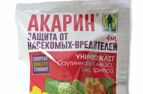 Пакет с препаратом Акарин для защиты огурцов от тли и паутинного клеща