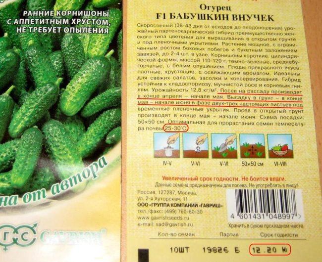 Инструкция с рекомендациями по выращиванию огурцов сорта Бабушкин внучек