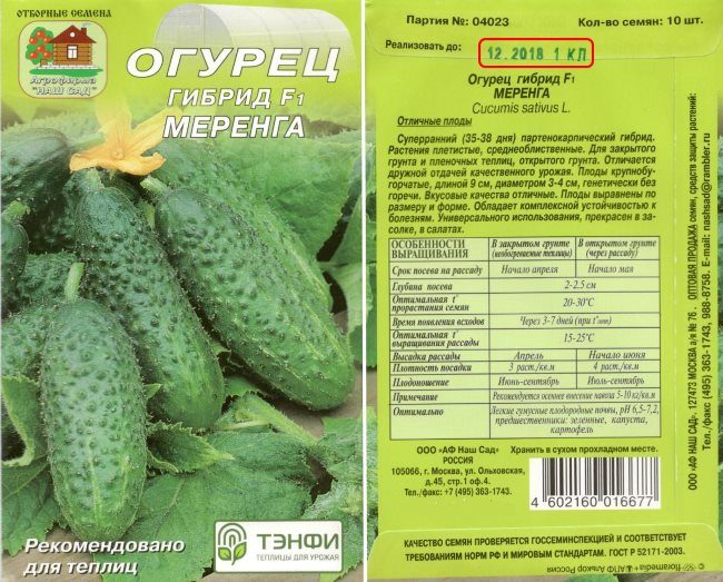 Пакет с семенами гибридных огурцов популярного сорта Меренга F1