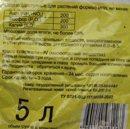 Состав питательного грунта для пальм на обратной стороне упаковки