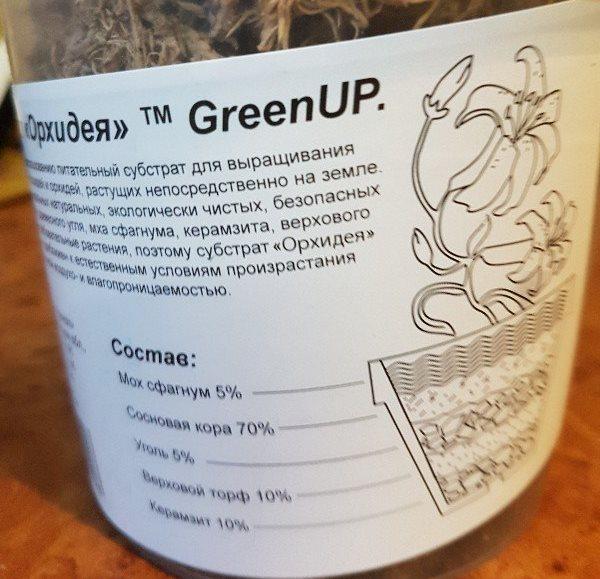 Состав субстрата GreenUP для орхидеи на этикетке пластиковой упаковки