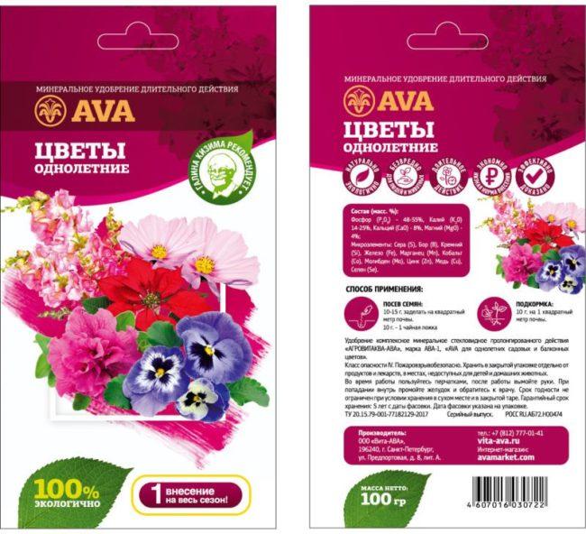 Упаковка с инструкцией от удобрения AVA для цветов длительного действия