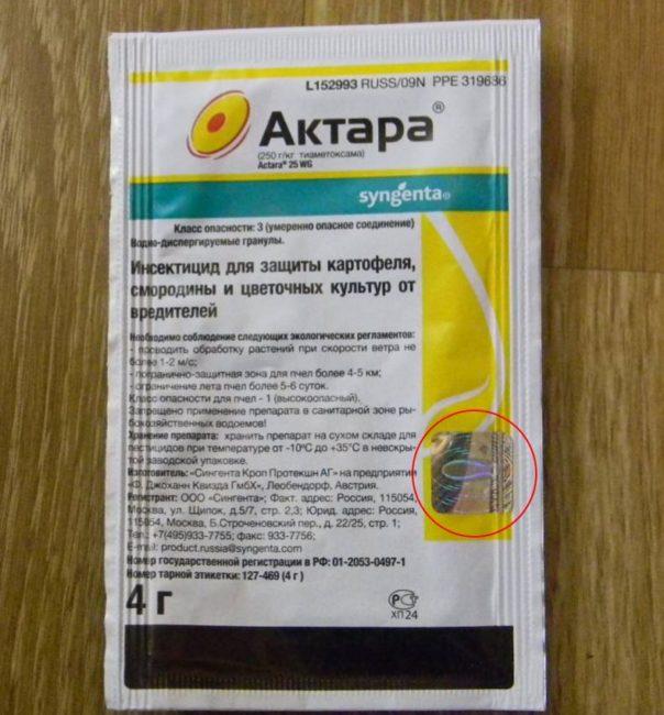 Пакетик с препаратом Актара для обработки полей подсолнечника от насекомых-вредителей