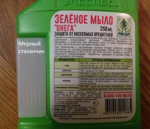 Мерная емкость на упаковке Зеленого мыла от компании Грин Бэлт Онега