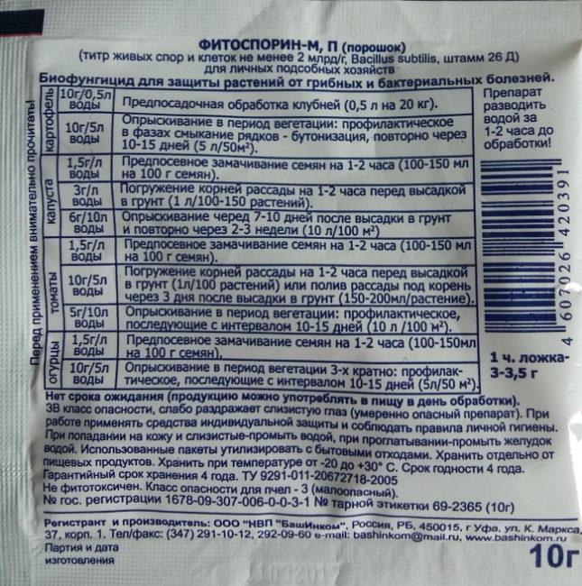 Инструкция на обратной стороне упаковки с Фитоспорином в виде порошка