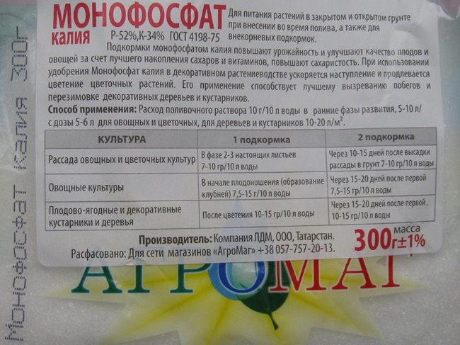 Инструкция по применения монофосфата калия для подкормки вишни