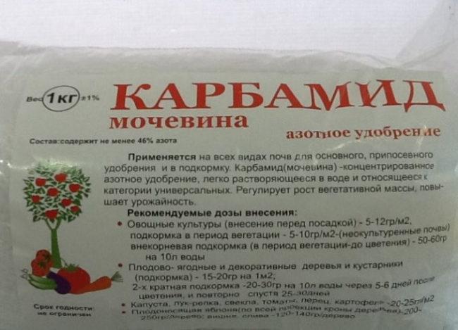 Инструкция на пакете с мочевиной весом в один килограмм